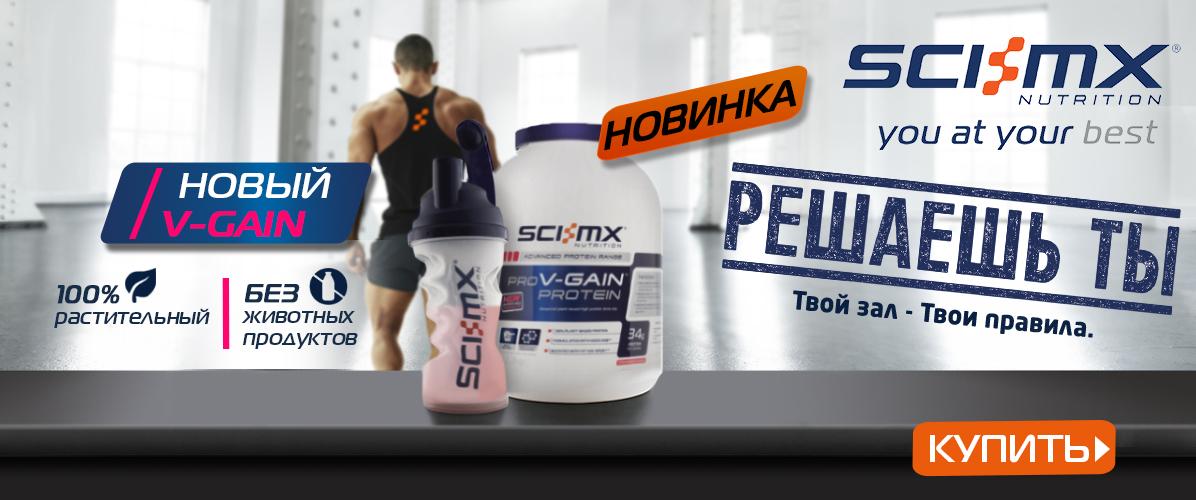 Sci-MX PRO V-GAIN Protein 2,2 кг - НОВИНКА